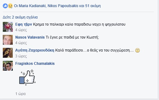 alevizakis75