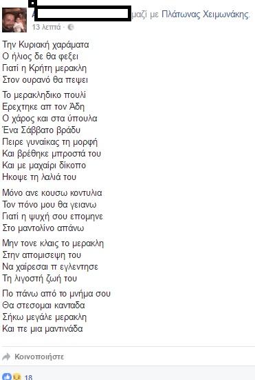 xeimonakis