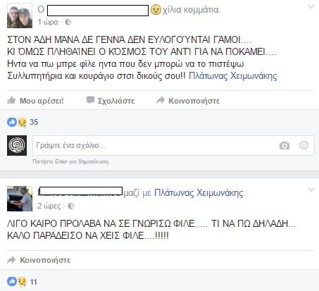 xeimonakis2