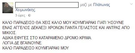 xeimonakis3