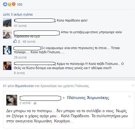 xeimonakis4