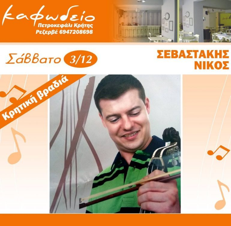 Ο Νίκος Σεβαστάκης στο Καφωδείο live