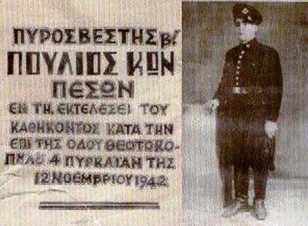 Ο πρώτος νεκρός πυροσβέστης στην Ελλάδα. Ο δόκιμος πυροσβέστης Β' τάξεως, Κωνσταντίνος Πούλιος, σκοτώνεται κατά την προσπάθεια κατάσβεσης πυρκαγιάς σε διώροφο οίκημα στη Θεσσαλονίκη