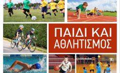 Ημερίδα από την ΕΠΣΗ με θέμα «Παιδί και αθλητισμός»