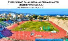 8ο Πανελλήνιο Galla Ρίψεων-Δρόμων-Αλμάτων στο ΕΑΚΗ