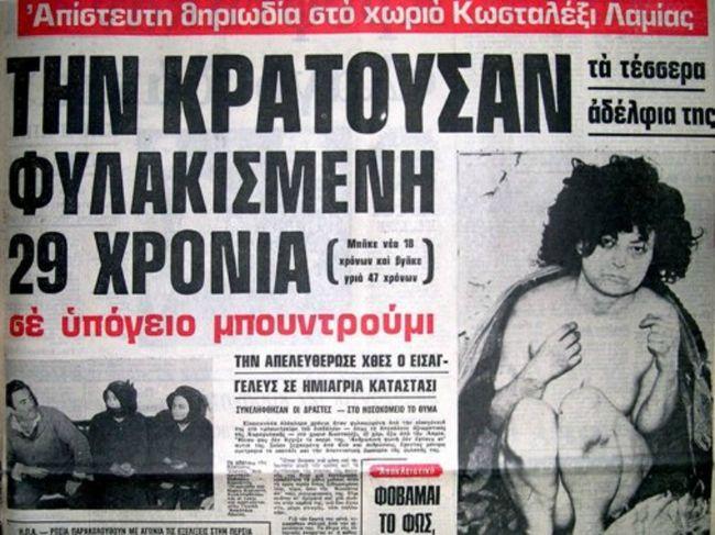 Πρωτοφανής για τα ελληνικά χρονικά υπόθεση απομόνωσης αποκαλύπτεται στην Ελλάδα, στο χωριό Κωσταλέξι Φθιώτιδας, με θύμα μια 47χρονη, η οποία επί 29 ολόκληρα χρόνια κρατούνταν κλεισμένη από τους γονείς της στο υπόγειο του σπιτιού της
