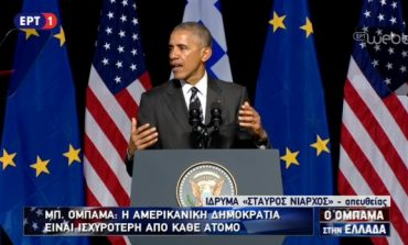 LIVE η ομιλία Ομπάμα στο Κέντρο Πολιτισμού Σταύρος Νιάρχος