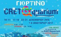 Χριστουγεννιάτικες εκδηλώσεις στο Ενυδρείο Κρήτης