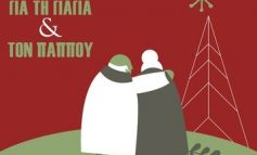 Χριστούγεννα για τη γιαγιά και τον παππού στο Ηράκλειο