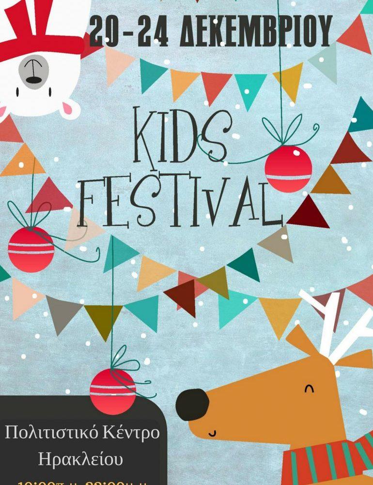 Παγκρήτιο Παιδικό Φεστιβάλ & Χριστουγεννιάτικο bazaar