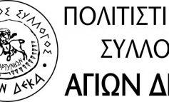 Λαχειοφόρος αγορά για την ενίσχυση του πολιτιστικού συλλόγου Αγίων Δέκα