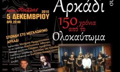 Συναυλία: «Αρκάδι 150 χρόνια από το Ολοκαύτωμα»