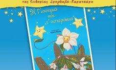 Το νέο βιβλίο της Ευδοκίας Σκορδαλά-Κακατσάκη «Η Γιασεμιά και τ' αστεράκια»