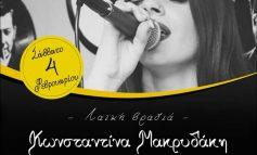 Η Κωνσταντίνα Μακρυδάκη στο Καφωδείο live