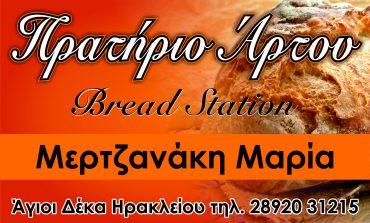 Το αρτοποιείο της Μερτζανάκη Μαρίας στους Αγίους Δέκα σας εύχεται καλή χρονιά