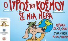 8ο Παιδικό κυνήγι κρυμμένου θησαυρού στο Πάρκο Γεωργιάδη