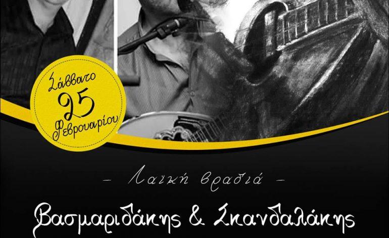 Ο Βασμαριδάκης και Σκανδαλάκης στο Καφωδείο live για μια λαϊκή βραδιά!