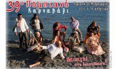 39ο Πομπιανό καρναβάλι - Ναυαγοί στη διασκέδαση