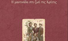 """""""Πρωτοθυγατέρες – η μαντινάδα στη ζωή της Κρήτη"""" του Γιώργη Μαρκάκη"""