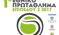 1ο εθνικό πρωτάθλημα τένις 2017 στο Ηράκλειο