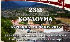 23ος Λαϊκός Αγώνας Δρόμου και Πεζοπορίας Κουδουμά την Κυριακή 2 Απριλίου