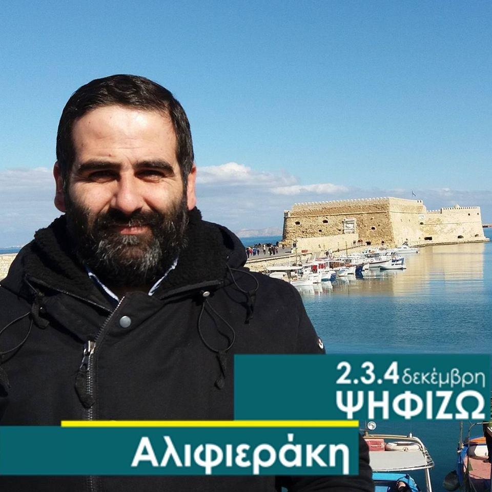 O Κων/νος Καδιανάκης υποψήφιος με τον Μανώλη Αλιφιεράκη