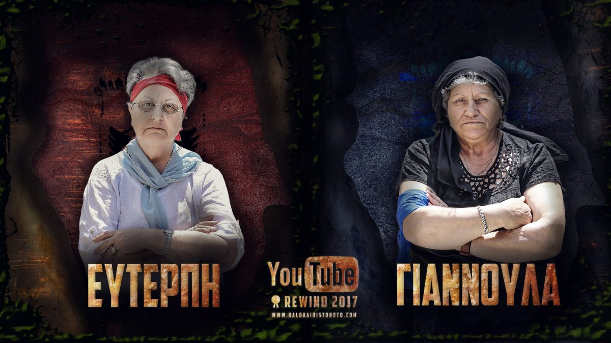 "To ""Κρητικό Survivor"" ανάμεσα στα κορυφαία βίντεο του 2017 !"
