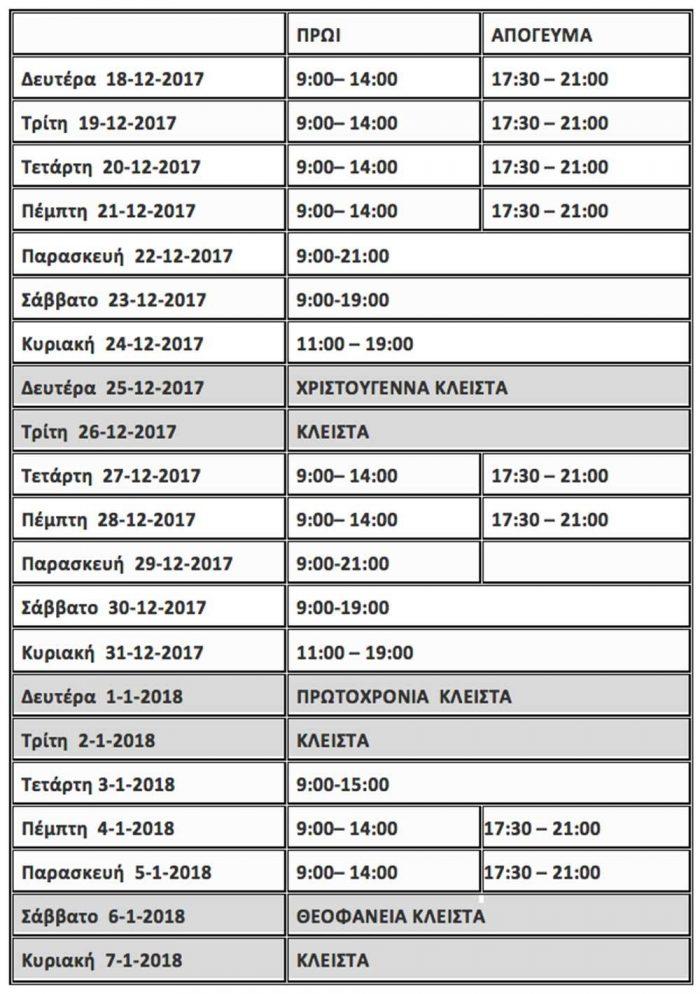 eortastiko-orario-xristoygennon