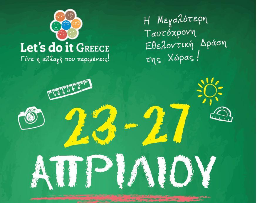 Let's do it Greece 2018