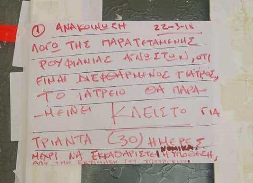 Απίστευτη ανακοίνωση στην Κρήτη: Το ιατρείο είναι κλειστό λόγω… ρουφιανιάς!