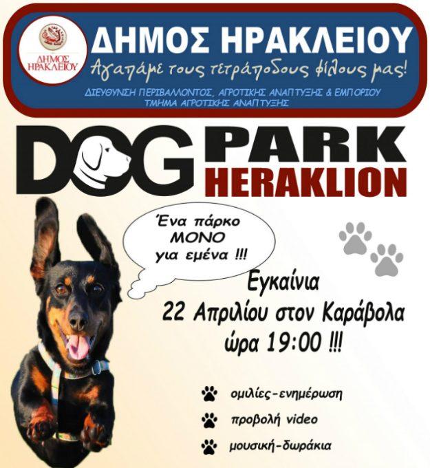 dog_park_afisa