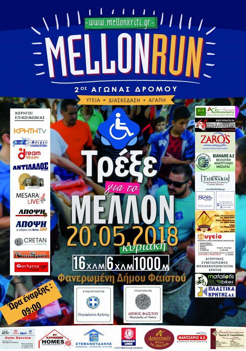 2ο Mellon Run