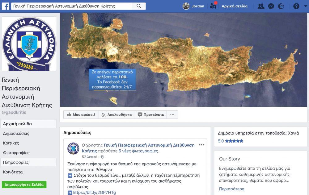 Η Αστυνομία της Κρήτης τώρα και στο Facebook!