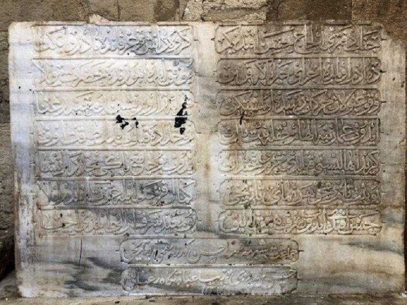 τουρκική επιγραφή του 1811-12