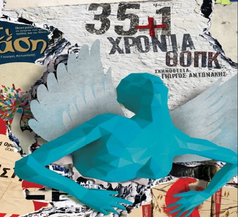 «35 + 1 Χρόνια Θ.Ο.Π.Κ» – η νέα παράσταση των φοιτητών του Πανεπιστημίου Κρήτης