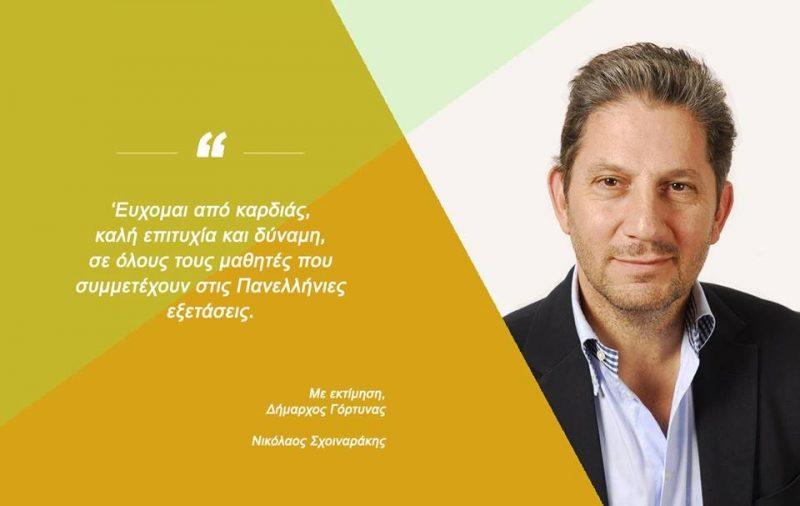 Νίκος Σχοιναράκης
