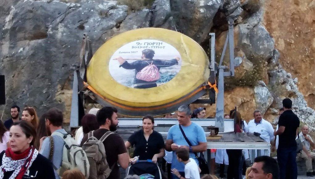 γιορτή βοσκού και τυριού στα Ζωνιανά