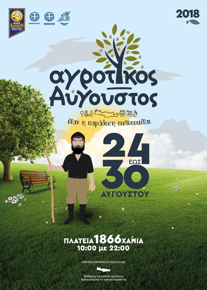 agrotikos_aug_poster