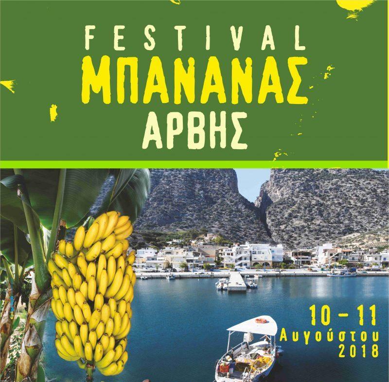φεστιβάλ μπανάνας στην Άρβη