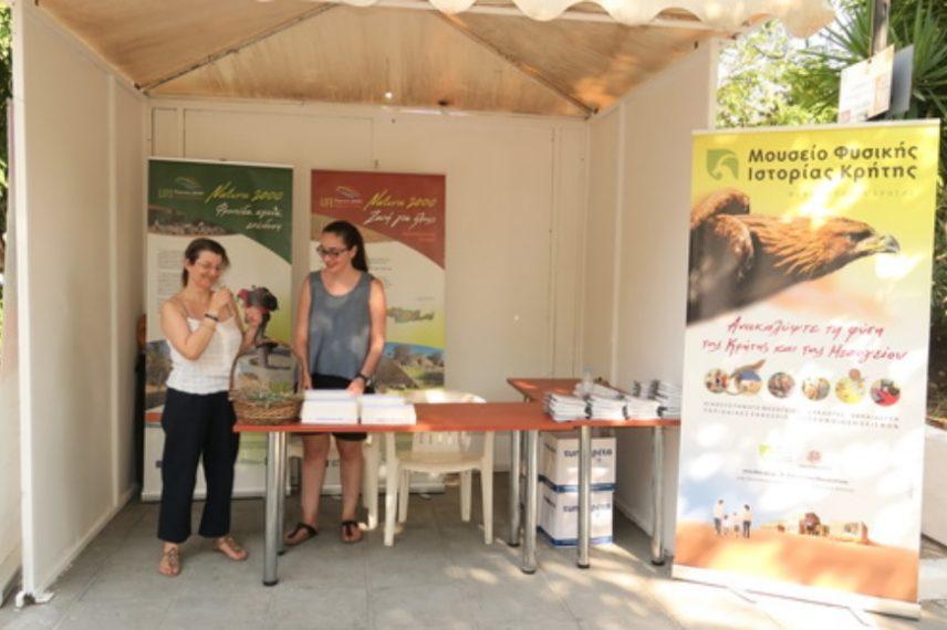 Το Μουσείο Φυσικής Ιστορίας στον Αγροτικό Αύγουστο