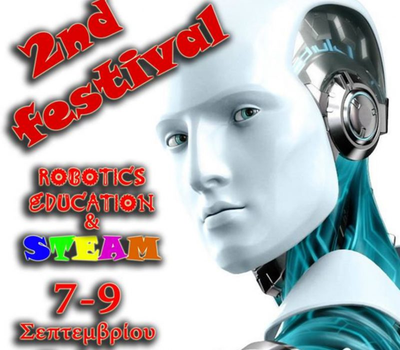 Φεστιβάλ ρομποτικής
