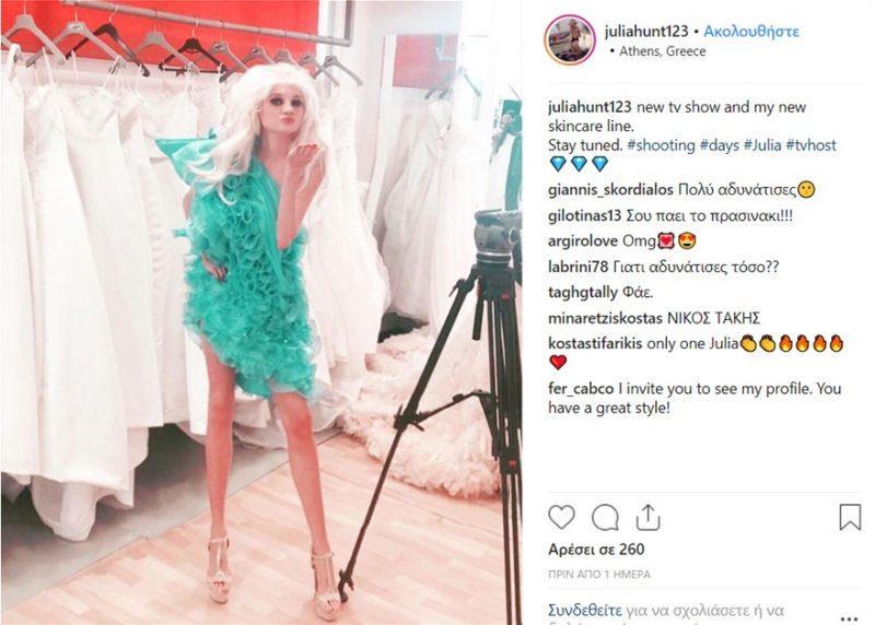 Σοκάρει η νέα εμφάνιση της Τζούλιας Αλεξανδράτου