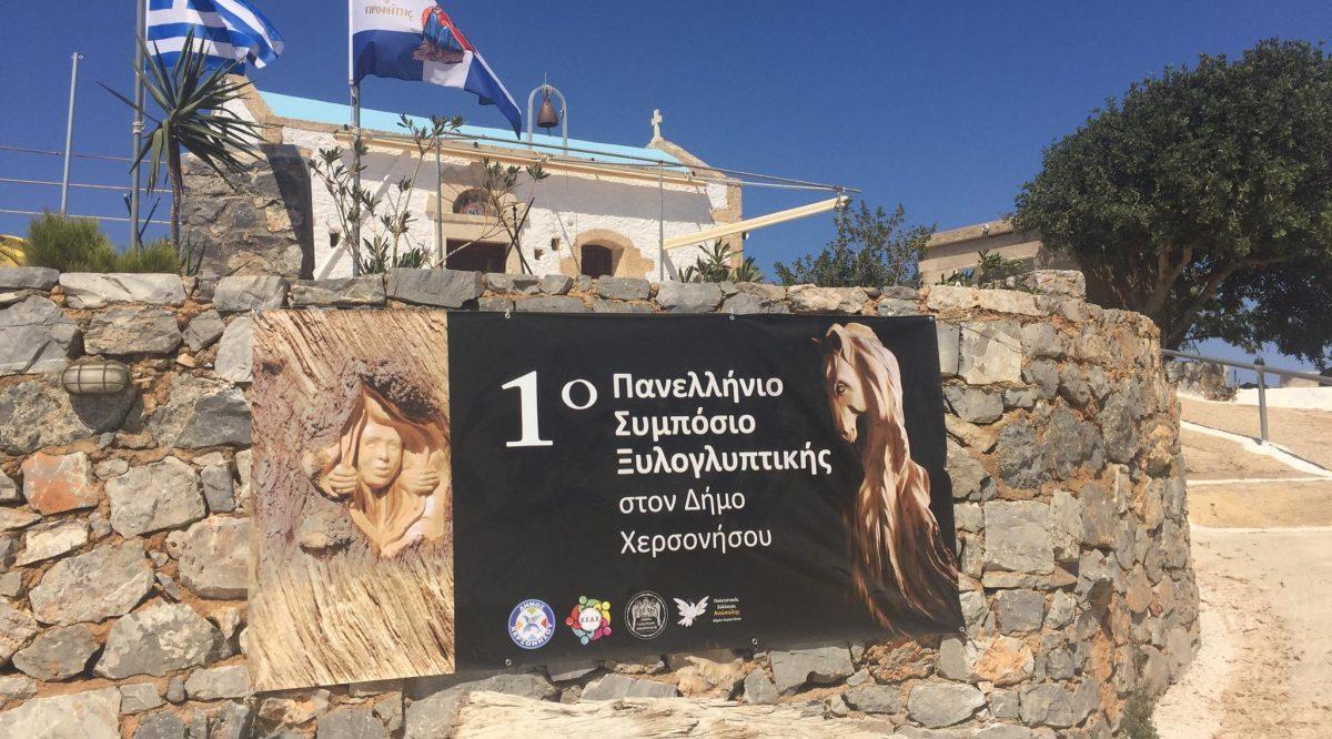 Ολοκληρώθηκε το 1ο Πανελλήνιο Συμπόσιο Ξυλογλυπτικής στη Χερσόνησο