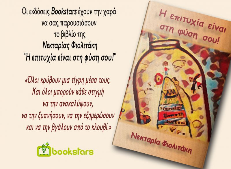 «Η επιτυχία είναι στη φύση σου», της Νεκταρίας Φιολιτάκη