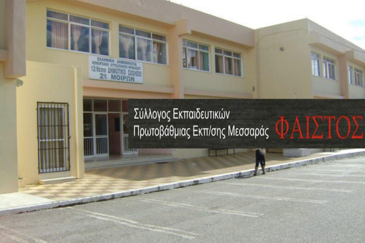 σύλλογος Εκπ/κων Μεσαράς «ΦΑΙΣΤΟΣ»