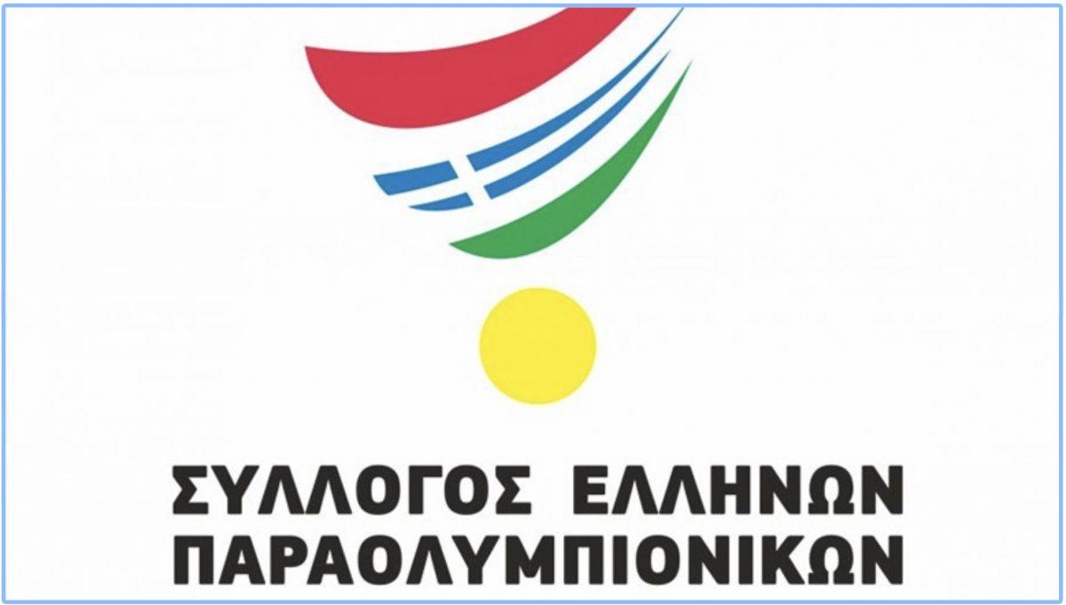Σύλλογος Ελλήνων Παραολυμπιονικών