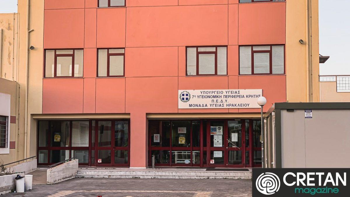 7η Υγειονομική Περιφέρεια Κρήτης