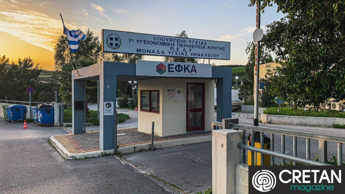 7η Υγειονομική Περιφέρεια Κρήτης – ΕΦΚΑ