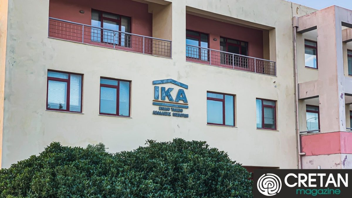 7η Υγειονομική Περιφέρεια Κρήτης – ΙΚΑ