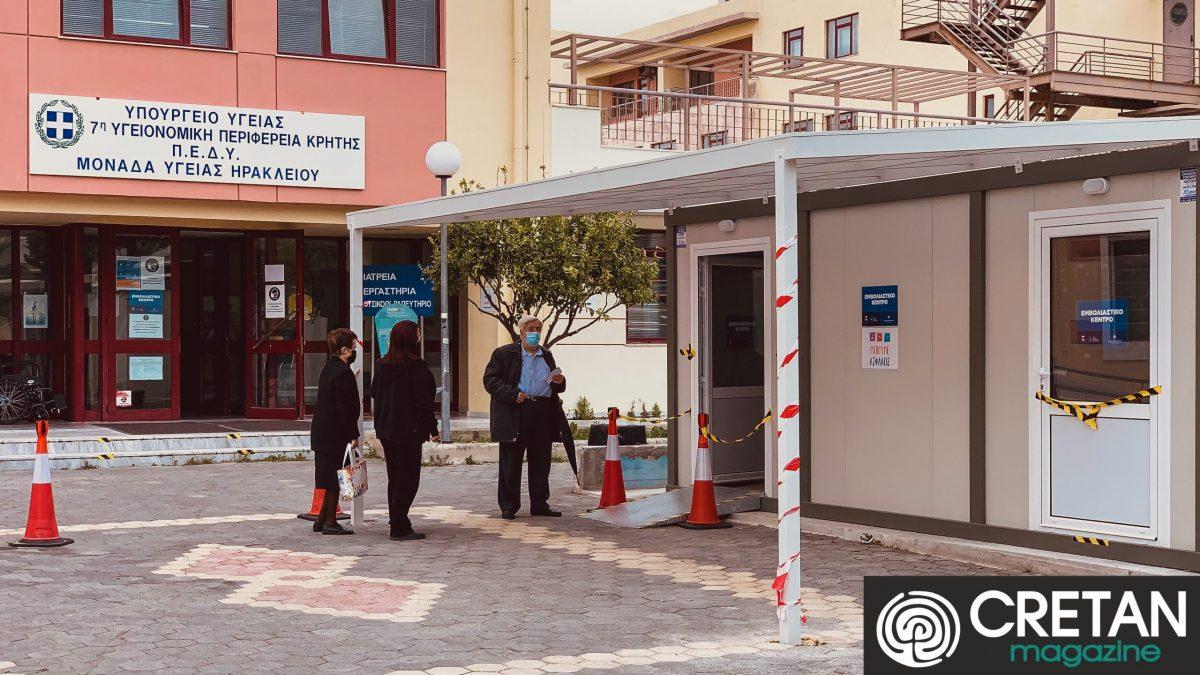 Εμβολιαστικό κέντρο Ηρακλείου – ΕΦΚΑ